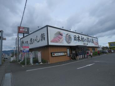 沼津 魚がし寿し 藤枝緑町店の画像1