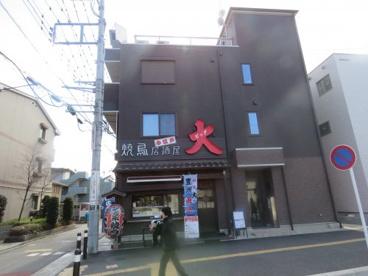 居酒屋ビッグ本川越駅前店の画像1