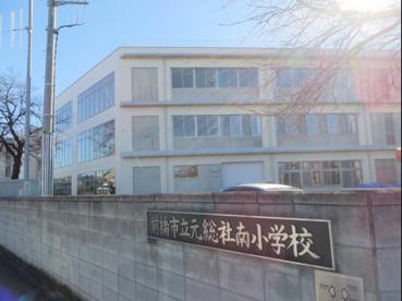 前橋市立元総社南小学校の画像1