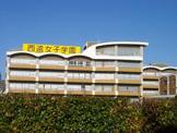 静岡県西遠女子学園中学校・高等学校