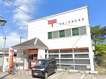 徳島二軒屋郵便局の画像1