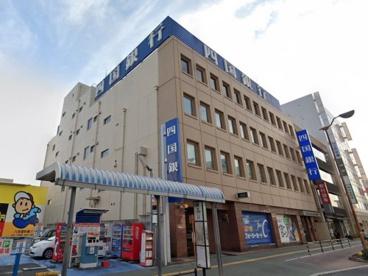四国銀行 徳島営業部の画像1