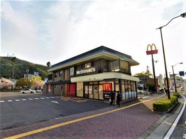 マクドナルド 佐古大橋店の画像1