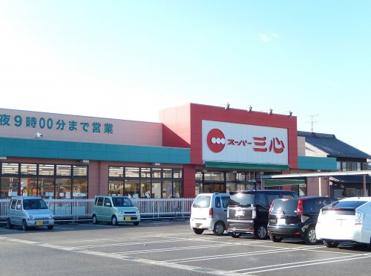 スーパー三心 うずら店の画像1