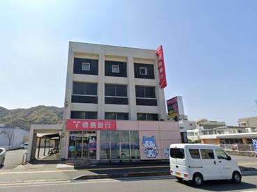 徳島大正銀行 佐古支店の画像1