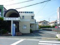 吉田小児科・内科医院
