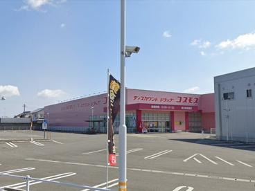 ディスカウントドラッグ コスモス 城北高校前店の画像1