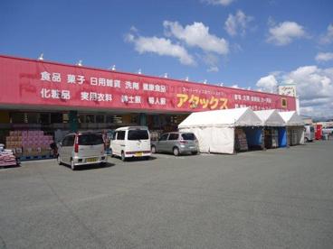 アタックスマート 戸島店の画像1