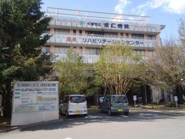 くまもと成仁病院の画像1