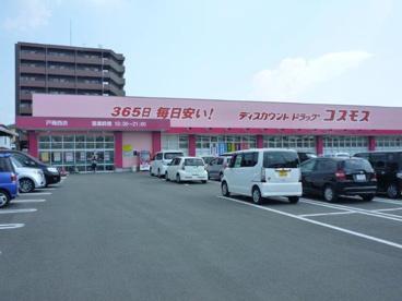 ディスカウントドラッグコスモス 戸島西店の画像1