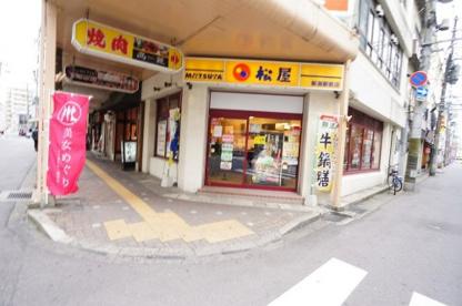 松屋 新潟駅前店の画像1