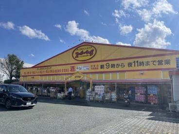 スーパー・キッド 託麻店の画像1