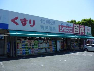 シモカワ錦ヶ丘店の画像1
