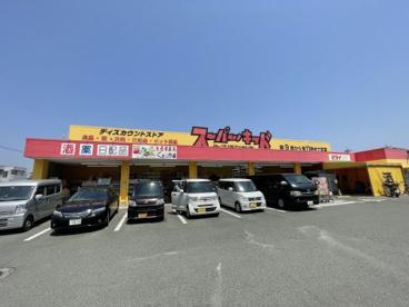 スーパー・キッド 小峯店の画像1