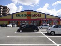 DRUG STORE MORI(ドラッグストアモリ) 戸島店