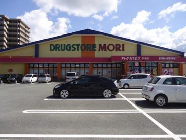 DRUG STORE MORI(ドラッグストアモリ) 戸島店の画像1