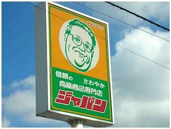 ジャパン 池田鉢塚店の画像1