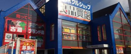 良品買館 池田店の画像1