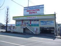 マツヤデンキ秋津店
