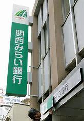 関西みらい銀行 石橋支店(旧近畿大阪銀行店舗)の画像1