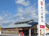 かっぱ寿司 袋井店