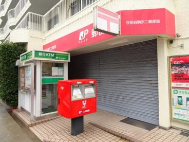世田谷駒沢二郵便局の画像1