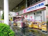 ココカラファイン 桜新町店