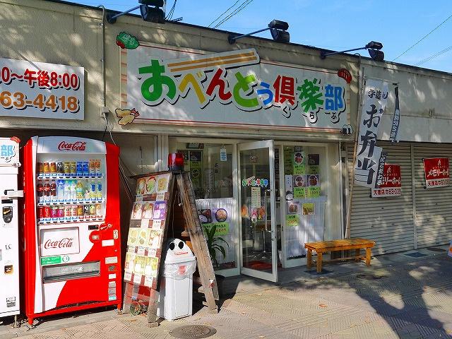 おべんとう倶楽部 天理駅前店の画像