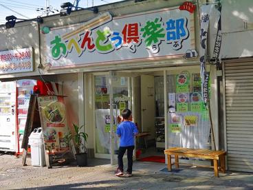 おべんとう倶楽部 天理駅前店の画像2