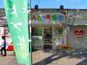 おべんとう倶楽部 天理駅前店の画像4