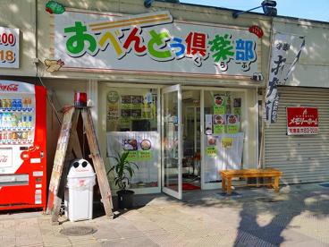 おべんとう倶楽部 天理駅前店の画像5