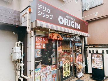 キッチンオリジン 桜新町店の画像1