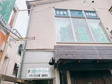 リラックス太陽 桜新町店の画像1