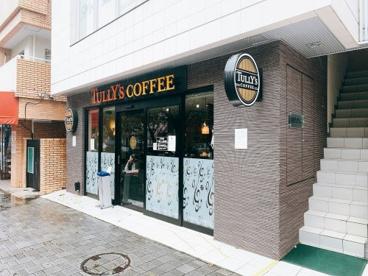 タリーズコーヒー 桜新町店の画像1