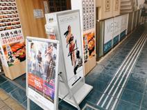 メガロス24 桜新町