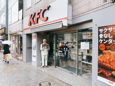 ケンタッキー・フライド・チキン桜新町店の画像1