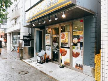カレーハウス ココ壱番屋 東急桜新町駅前店の画像1