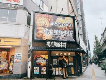 鳴門鯛焼本舗 世田谷三宿店の画像1