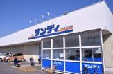 サンディ 三山木店