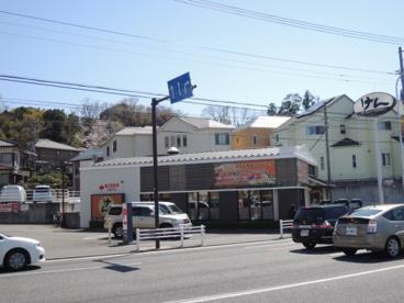 ステーキハンバーグ&サラダバー けん 本郷台店の画像1
