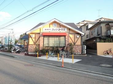 コメダ珈琲店 横浜鍛冶ヶ谷店の画像1