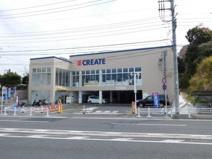 クリエイトSD(エス・ディー) 栄鍛冶ケ谷店