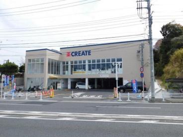 クリエイトSD(エス・ディー) 栄鍛冶ケ谷店の画像1