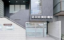 赤羽岩淵診療所