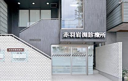 赤羽岩淵診療所の画像1