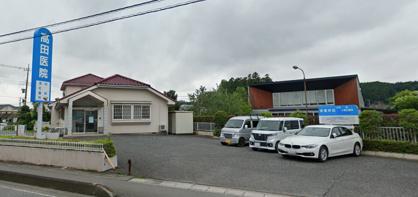 高田医院の画像1