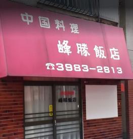 峰勝飯店の画像1
