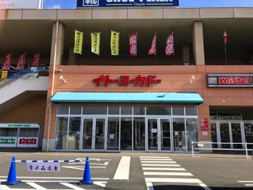 イトーヨーカドー/埼玉大井店の画像2