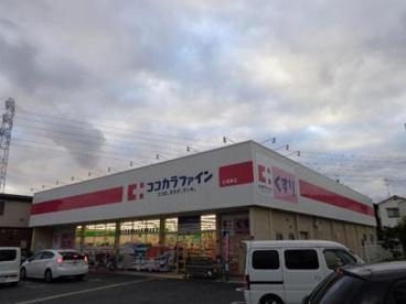 ココカラファイン 昆陽東店の画像1