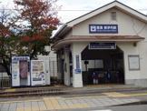 阪急電鉄伊丹線「新伊丹」駅